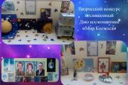 День космонавтики «Мир космоса»