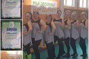 Краевой фестиваль фитнес – марафон «Мы здоровы! Нам здорово!»