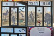 Победители районного конкурса «День Победы» в номинации «Лучшее окно Образовательной организации» III место