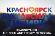 Красноярск - Душа и Сила Сибири